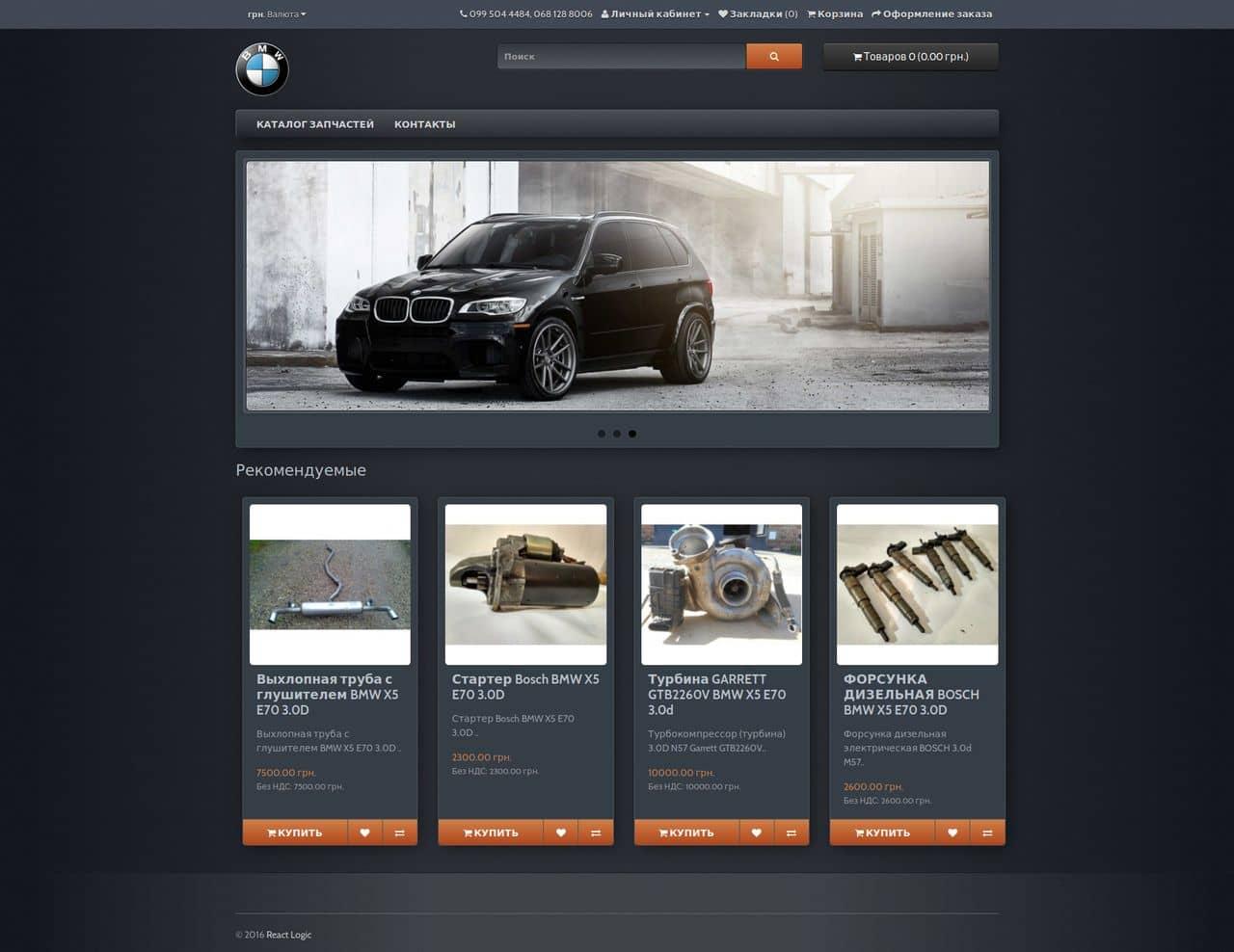 Онлайн магазин автозапчастей