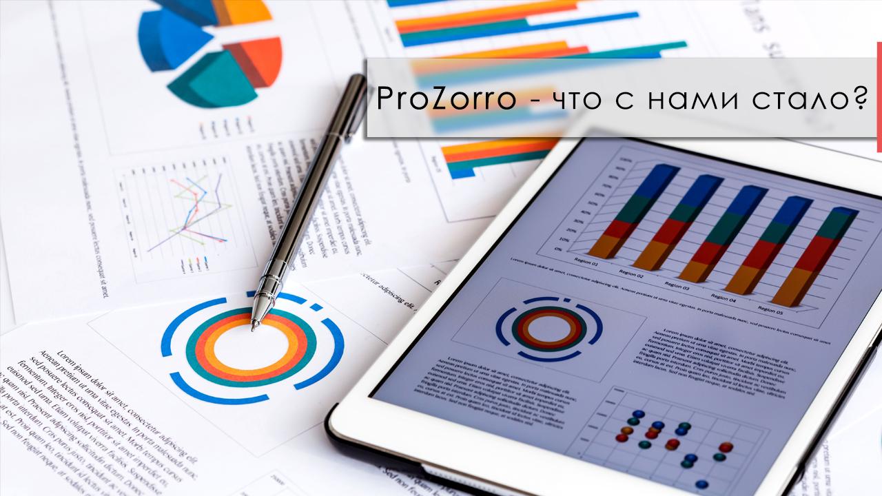 Состояние и тенденции развития ProZorro за первое полугодие 2017 года