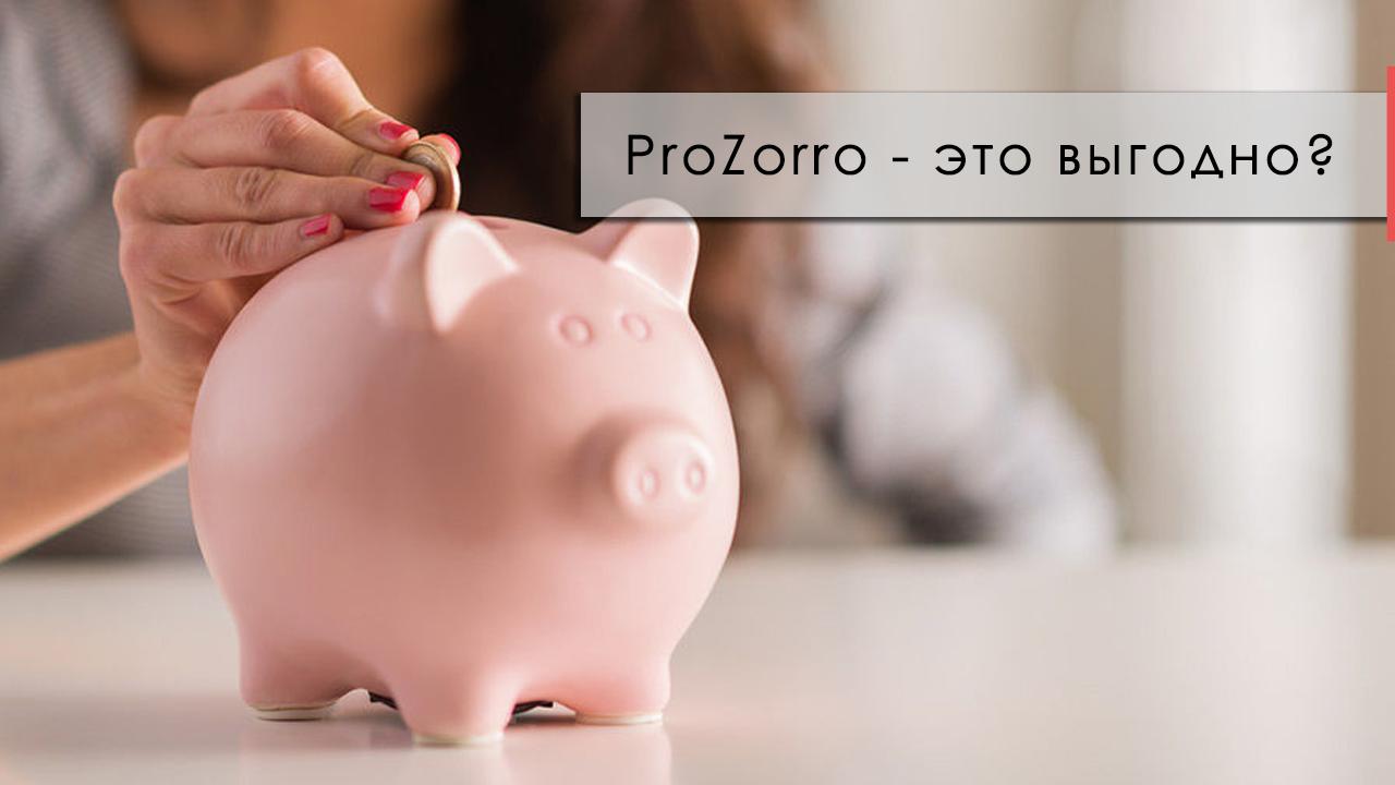 Сделка ноября на ProZorro: 64,42 % экономии