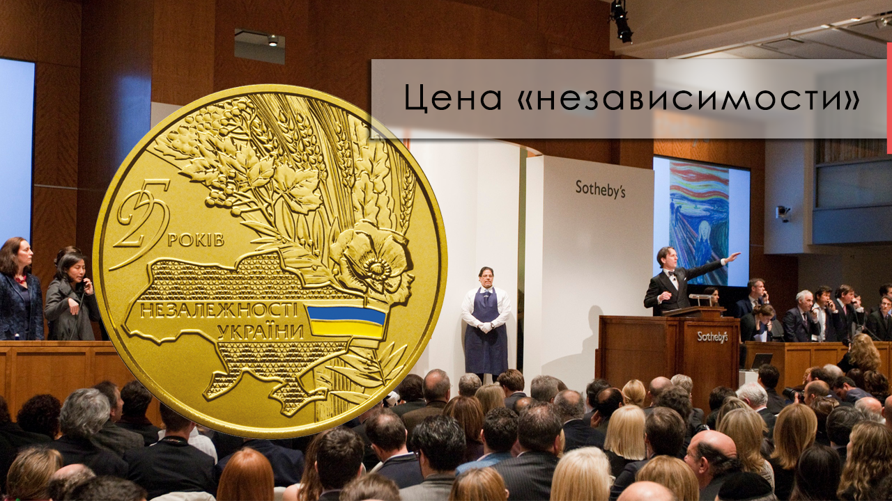Электронный аукцион «УМВБ» продал 10 памятных монет за 1,4 млн. грн.