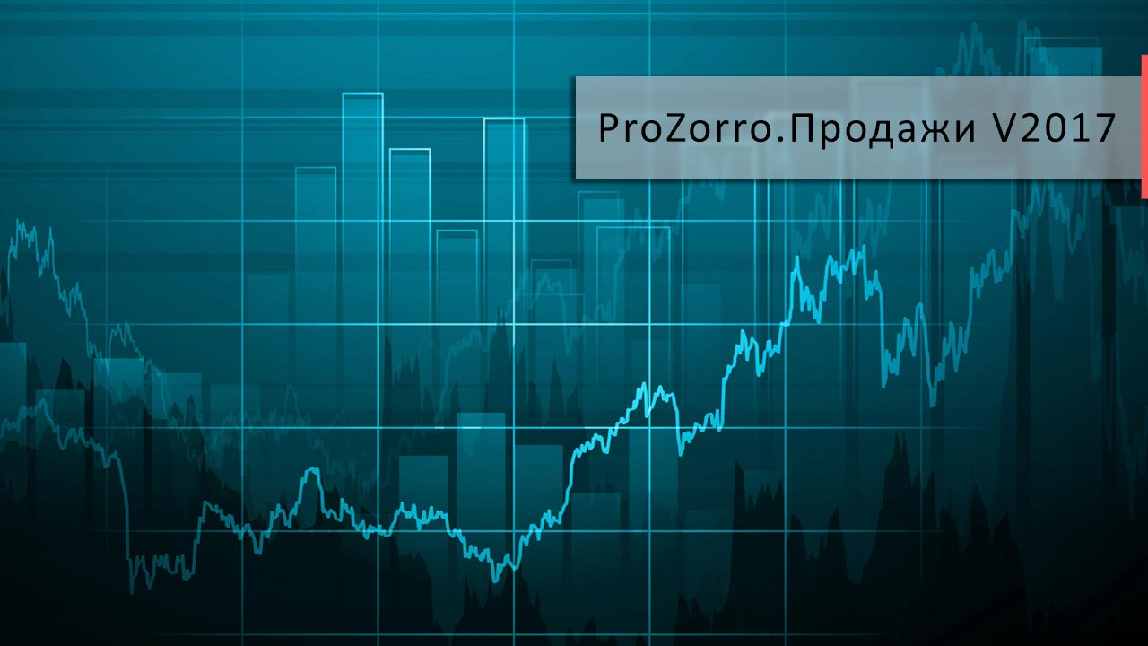 Система ProZorro.Продажи за 2017 год реализовала активов на 4,7 млрд гривен