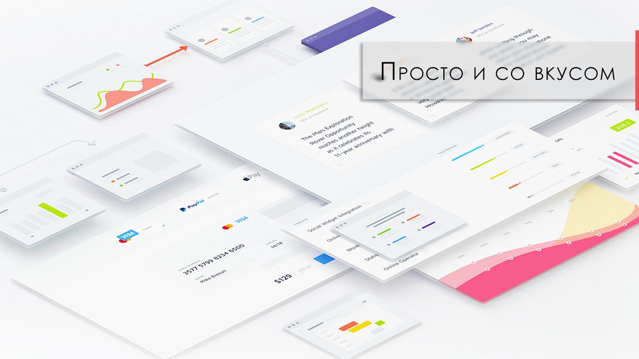 Тренды web-дизайна на 2018 год