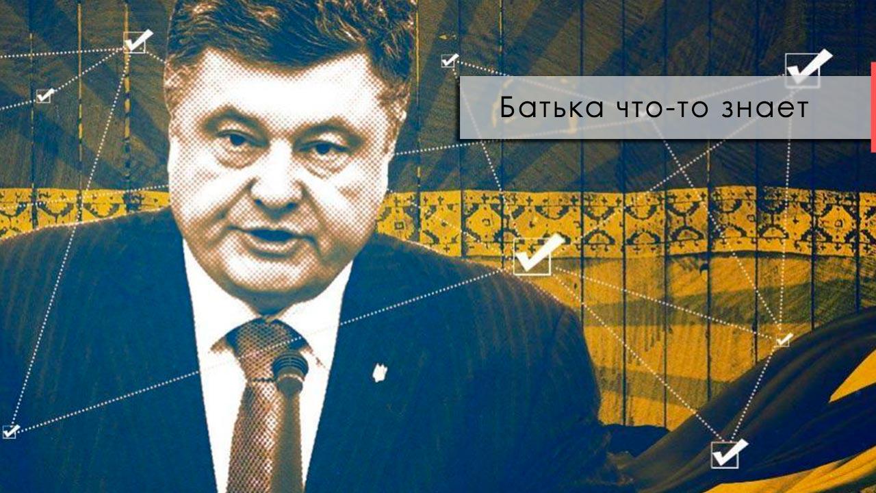 «ПроЗорро» и без мошенников: новый указ Порошенко
