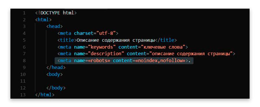 Как запретить индексацию страниц при помощи meta-тегов?