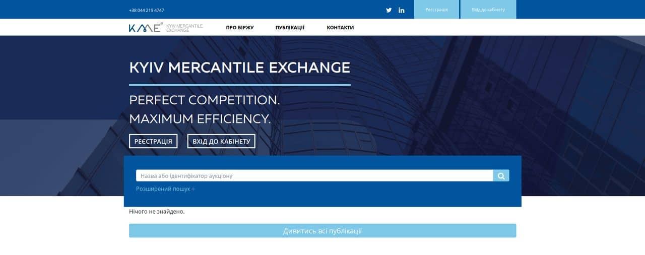 Электронная торговая система для Kyiv Mercantile Exchange