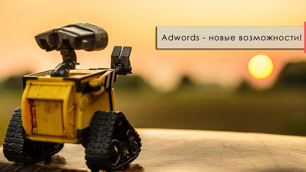 Новости Adwords: функция параллельного отслеживания