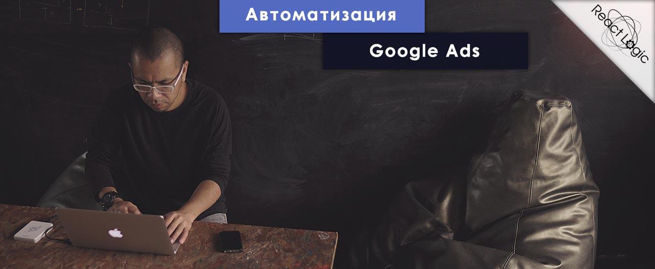 Оптимизация рекламы в Google Ads: как сократить расход бюджета?