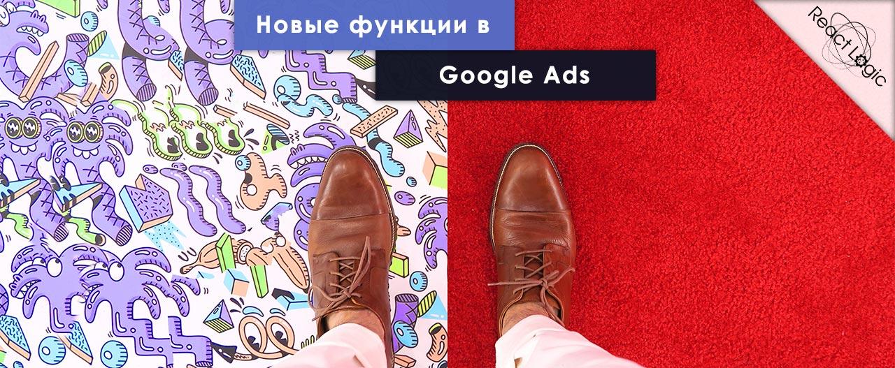 Адаптивные медийные объявления в Google Ads