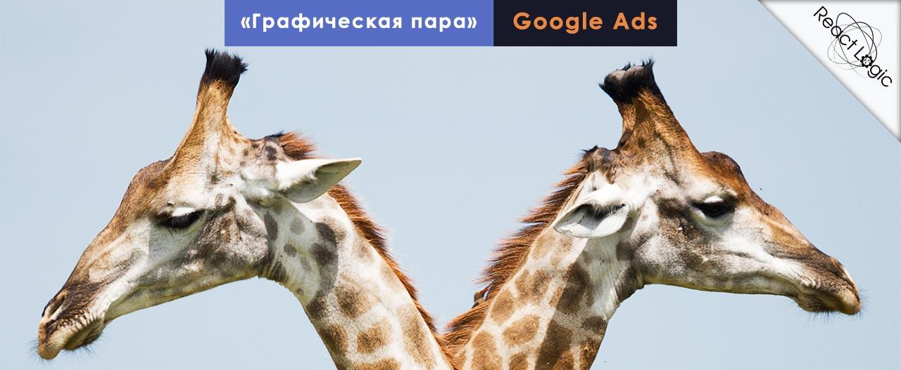 Новые форматы рекламы в Google Ads: «графическая пара»
