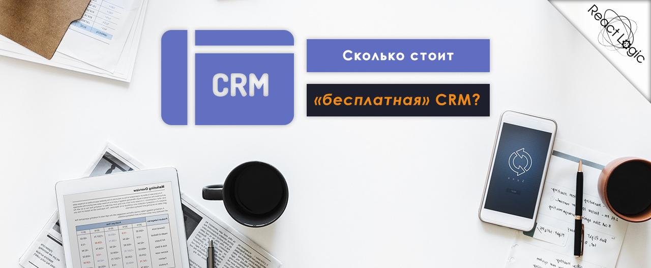 Почему «бесплатная» CRM обойдется дороже, чем разработка нового продукта?