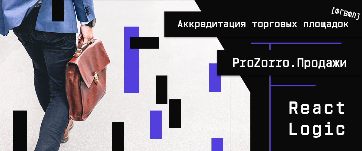ФГВФЛ объявил конкурс на аккредитацию торговых площадок