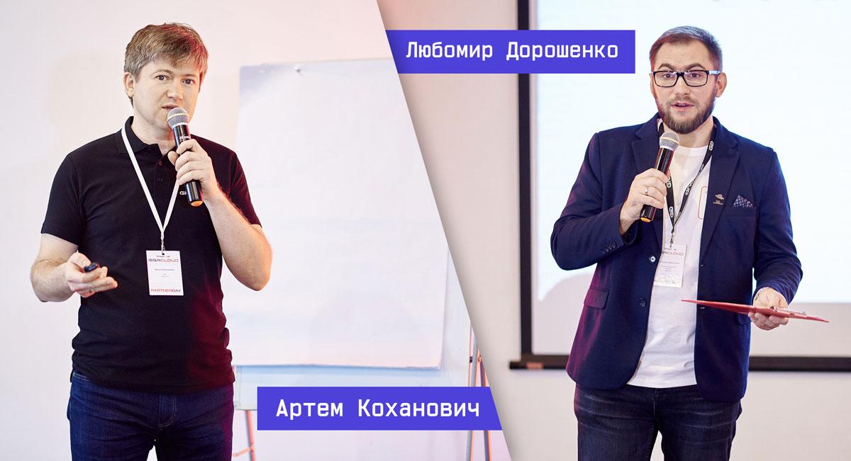 GigaCloud Артем Коханович и Любомир Дорошенко
