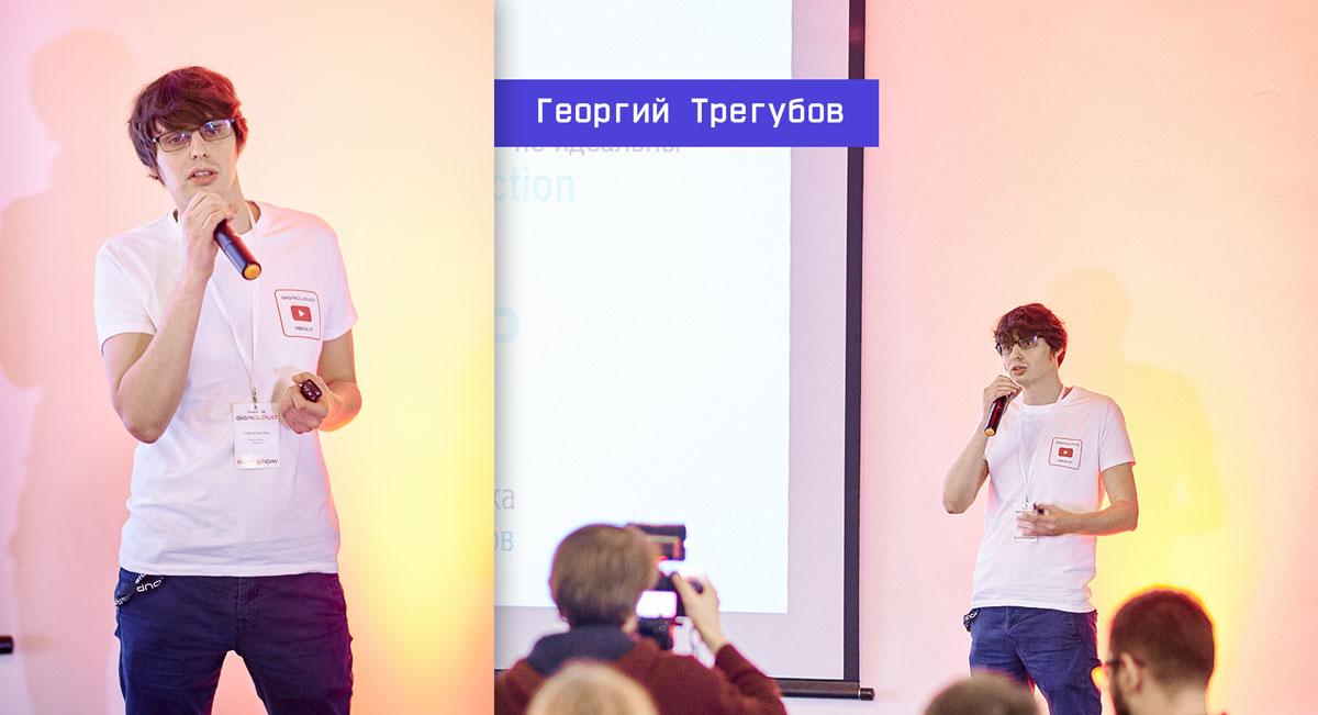 GigaCloud Георгий Трегубов