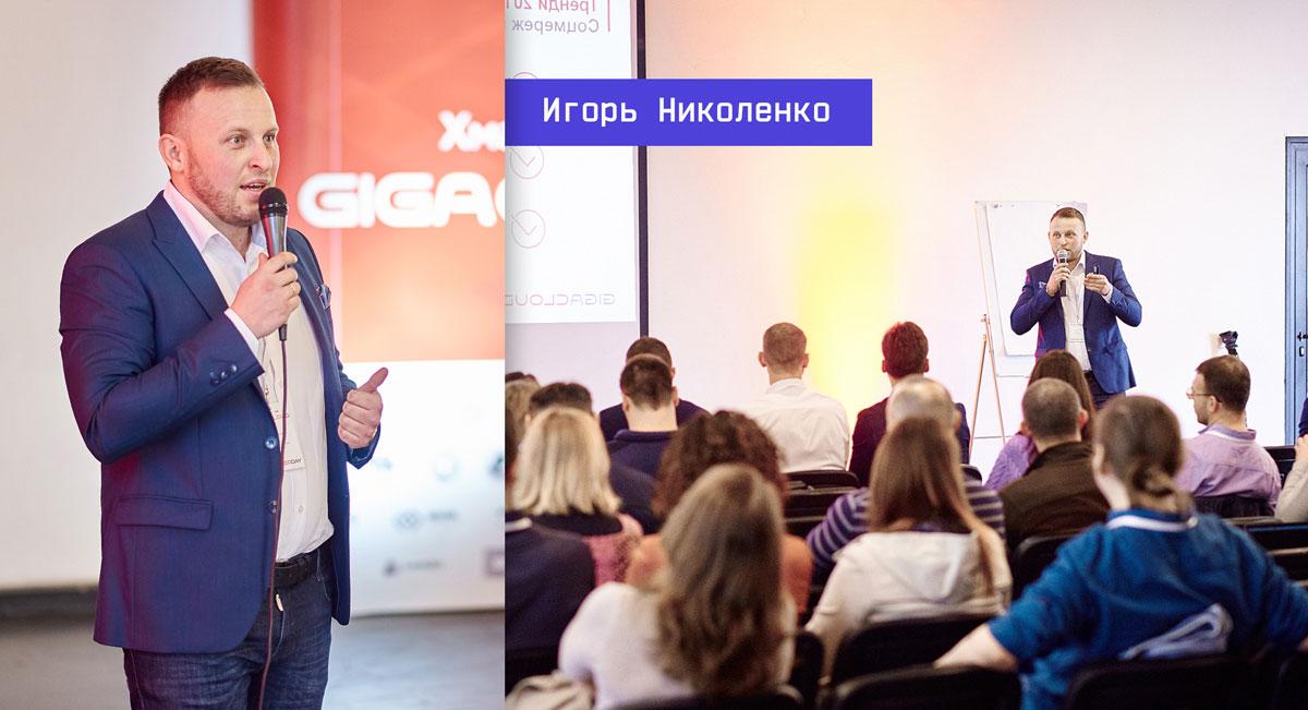 GigaCloud Игорь Николенко