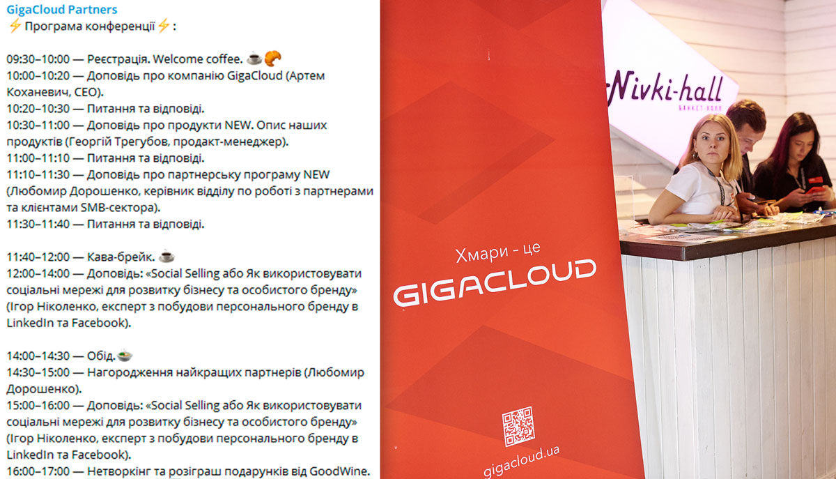 GigaCloud Partner`s Day